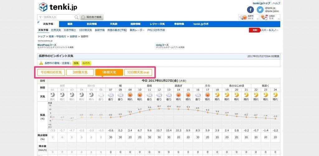 長期の天気予報を確認できる