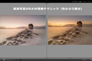 風景写真のRAW現像テクニック(色かぶり除去)