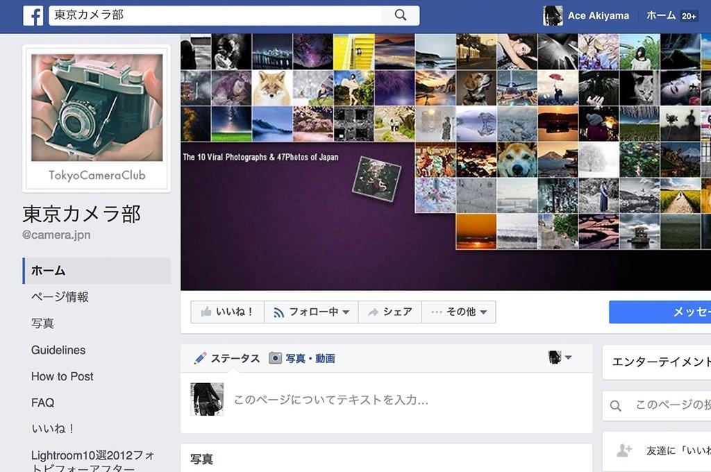 東京カメラ部-1024x680