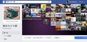 写真投稿サイトの東京カメラ部で10選になると多くの道が開ける事実