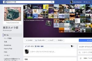 審査制の写真投稿サイトの東京カメラ部