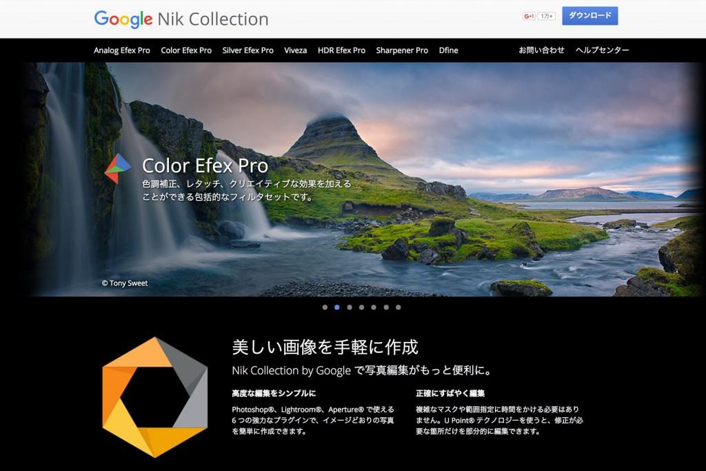 Nik Collectionは無料で最強ツール