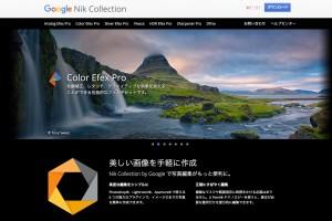 無料写真編集ソフトのNik Collectionはプロの写真家も納得