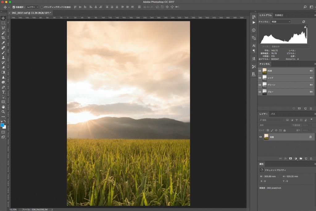 風景写真のRAW現像に必要不可欠な選択範囲を作る方法