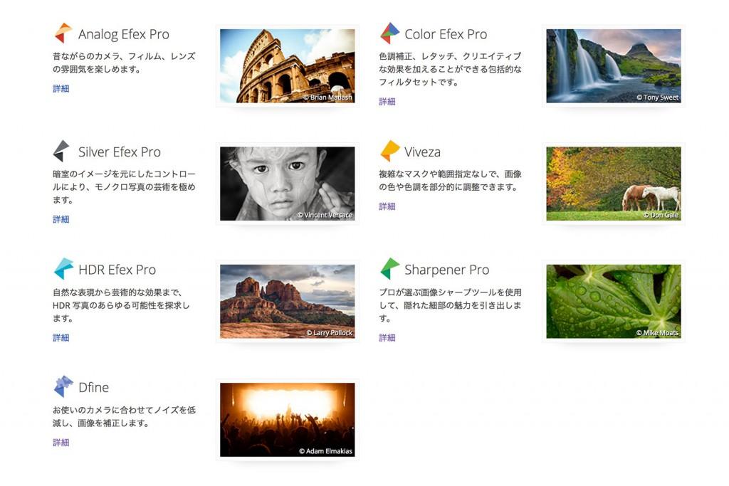 Google Nik Collection(ニックコレクション)