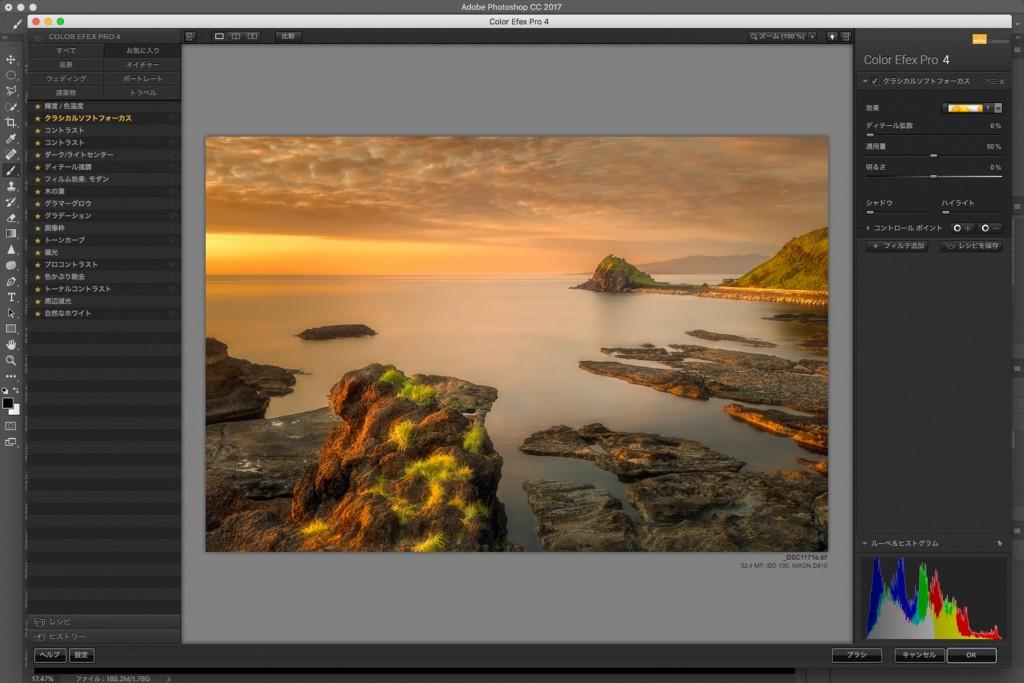 風景写真に輝きを付けるRAW現像方法