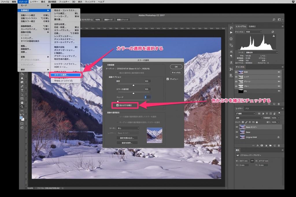 Photoshopの色補正のカラーの適用