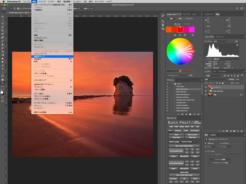 Photoshopの遠近法ワープで構図を変更する