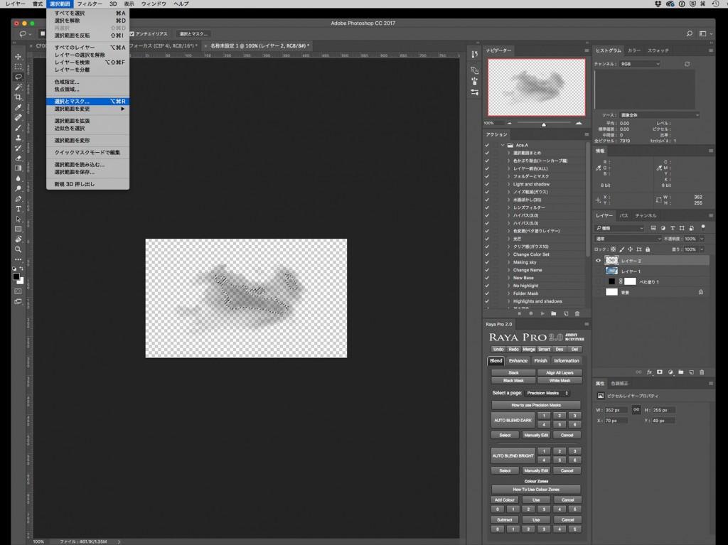 Photoshopで霧ブラシを作る