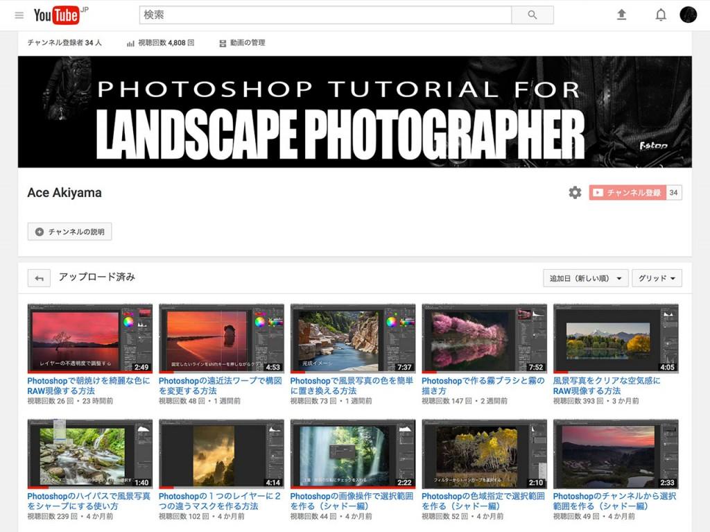 PhotoshopのRAW現像テクニック動画(Youtubeチャンネル)