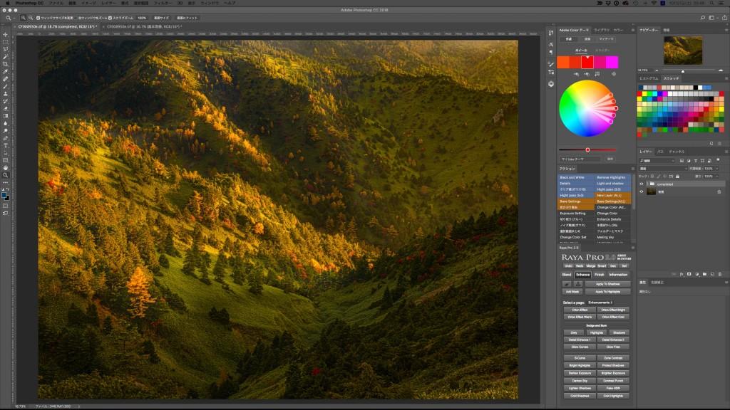 Photoshopで風景写真をクリアな空気感にRAW現像する方法