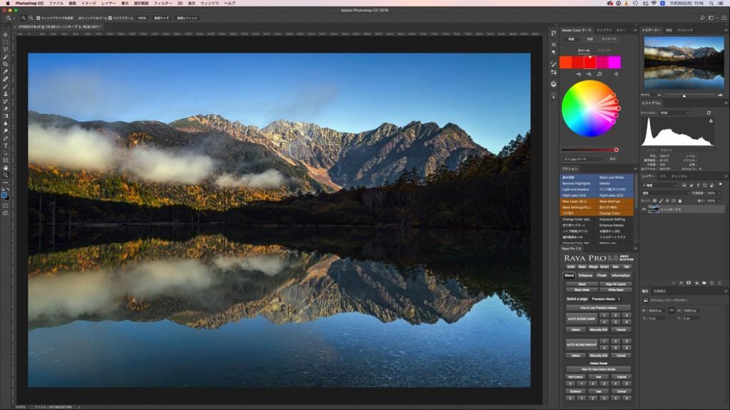 Photoshopで細かな木々や境界線を調整し綺麗に切り抜く方法