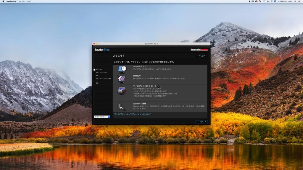 Spyder(スパイダー)でiMacをキャリブレーションする方法