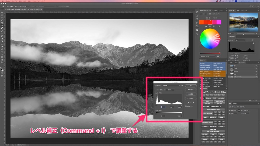 Photoshopで細かな木や境界線の選択範囲を作る