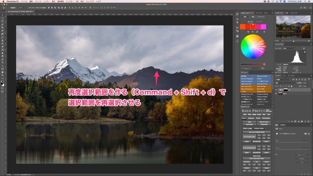 Photoshopのレタッチで長時間露光して撮影したような雲を簡単に作る方法