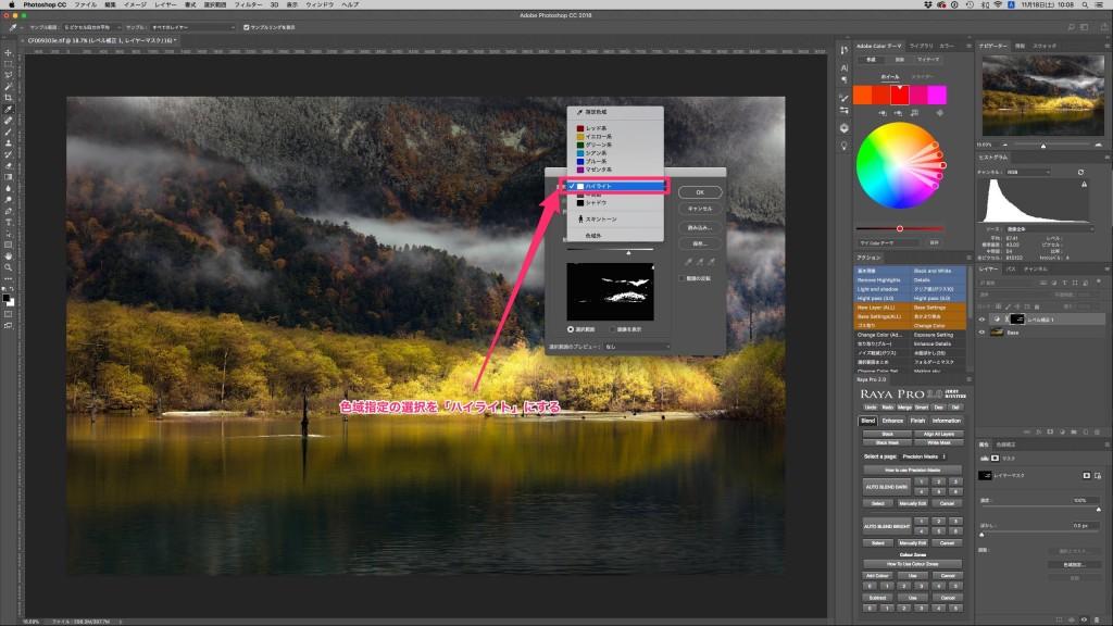 景写真の強いハイライトをPhotoshopで補正するレタッチのテクニック