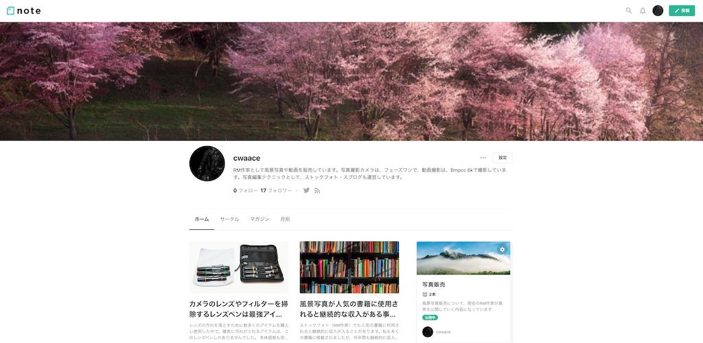 風景写真販売の真実や写真編集テクニックの特別な情報をnoteで公開